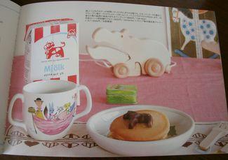 Japanese_mag_4